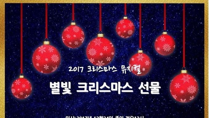 2017 크리스마스 뮤지컬