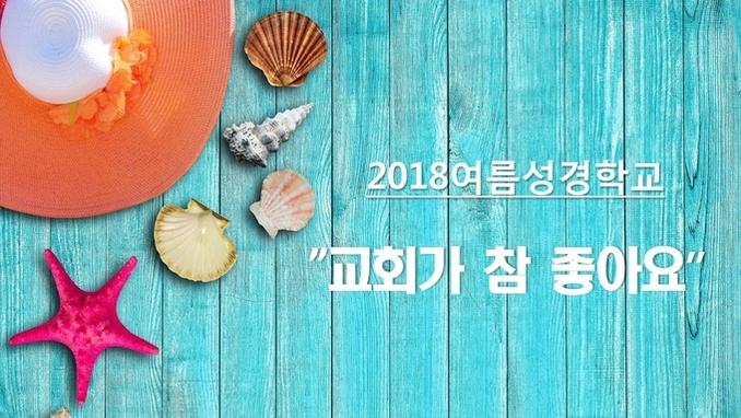 2018여름성경학교_유치부,초등부