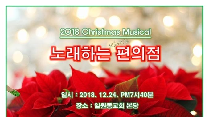 2018 성탄 뮤지컬 <노래하는 Kim&#039;s 편의점>