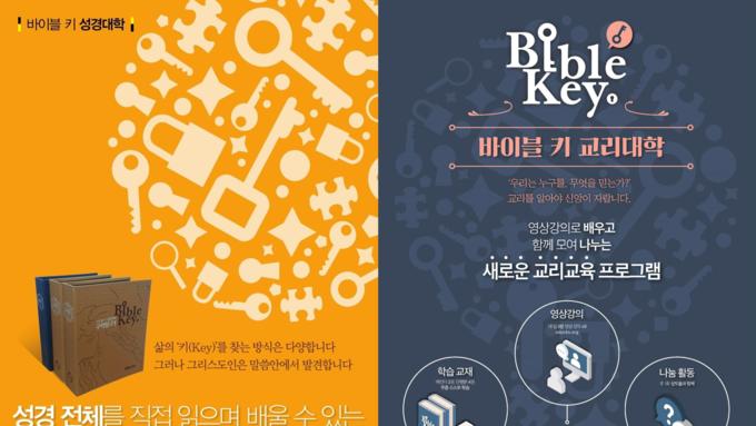 바이블 키 성경대학 & 교리대학 개강안내