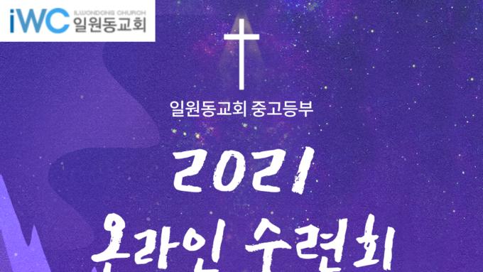 2021년 중고등부 온라인수련회