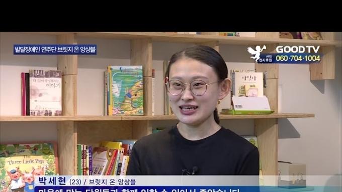 브릿지온 앙상블 소개