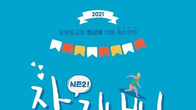 [Zoom수련회] 잘 지내니 청년부?! 시즌2 8/26(목)